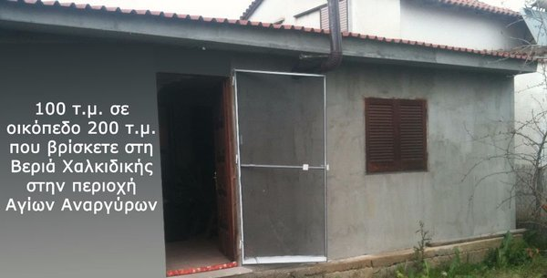 προς πώληση Μονοκατοικία 85.000 € Καλλικράτειας - Σωζόπολη (Κωδικός Ακινήτου:  Μ-22620)
